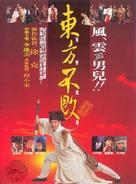 Swordsman 2 - South Korean Movie Poster (xs thumbnail)