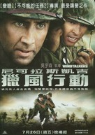 Windtalkers - Taiwanese Movie Poster (xs thumbnail)