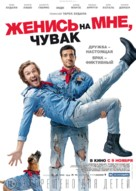 Épouse moi mon pote - Russian Movie Poster (xs thumbnail)