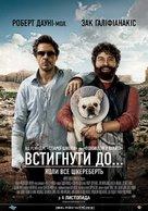 Due Date - Ukrainian Movie Poster (xs thumbnail)