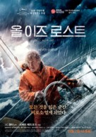 All Is Lost - South Korean Movie Poster (xs thumbnail)