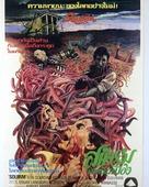 Squirm - Thai Movie Poster (xs thumbnail)