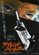 The Silent Partner - Japanese Movie Poster (xs thumbnail)