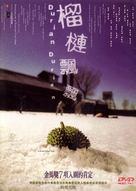 Liulian piao piao - Hong Kong poster (xs thumbnail)