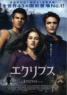 The Twilight Saga: Eclipse - Japanese Movie Poster (xs thumbnail)