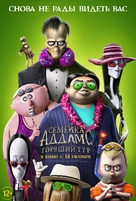 The Addams Family 2 - Russian Movie Poster (xs thumbnail)