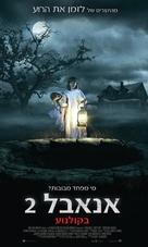 Annabelle: Creation - Israeli Movie Poster (xs thumbnail)