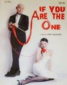Fei Cheng Wu Rao - Movie Poster (xs thumbnail)