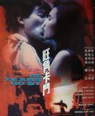 Wong gok ka moon - Hong Kong Movie Poster (xs thumbnail)