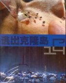 The Island - Chinese DVD movie cover (xs thumbnail)