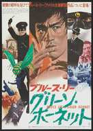 """The Green Hornet"" - Japanese Movie Poster (xs thumbnail)"