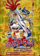 Gekijô Yattâman: Shin Yattâmanmeka daishûgô! Omocha no kuni de daikessen da koron! - Japanese Movie Poster (xs thumbnail)