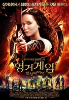 The Hunger Games: Catching Fire - South Korean Movie Poster (xs thumbnail)