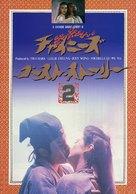 Sinnui yauwan II - Japanese VHS cover (xs thumbnail)