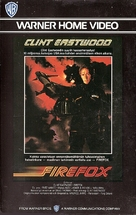 Firefox - Finnish VHS movie cover (xs thumbnail)