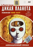 La planète sauvage - Russian Movie Cover (xs thumbnail)