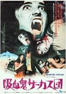Vampire Circus - Japanese Movie Poster (xs thumbnail)
