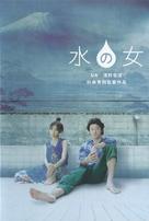 Mizu no onna - Japanese Movie Poster (xs thumbnail)
