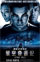 Star Trek - Hong Kong Movie Poster (xs thumbnail)