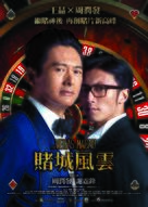 From Vegas to Macau - Hong Kong Movie Poster (xs thumbnail)