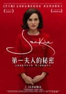 Jackie - Taiwanese Movie Poster (xs thumbnail)