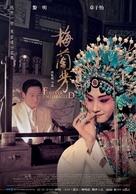 Mei Lanfang - Taiwanese Movie Poster (xs thumbnail)
