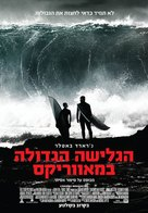 Chasing Mavericks - Israeli Movie Poster (xs thumbnail)