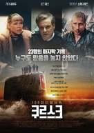 Kursk - South Korean Movie Poster (xs thumbnail)