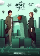 """""""Mr. Right"""" - Chinese Movie Poster (xs thumbnail)"""