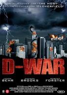 D-War - Dutch DVD movie cover (xs thumbnail)