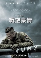 Fury - Hong Kong Movie Poster (xs thumbnail)