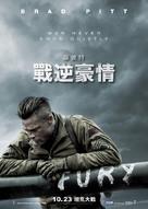 Fury - Hong Kong Movie Poster (xs thumbnail)