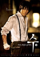 Soo - South Korean Movie Poster (xs thumbnail)