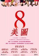 8 femmes - Taiwanese Movie Poster (xs thumbnail)