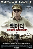 Emperor - South Korean Movie Poster (xs thumbnail)