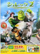 Shrek 2 - Japanese Video release movie poster (xs thumbnail)