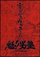 Sakigake!! Otokojuku - Japanese Movie Poster (xs thumbnail)