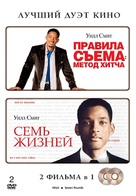 Seven Pounds - Russian DVD movie cover (xs thumbnail)