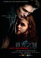 Twilight - Chinese Movie Poster (xs thumbnail)