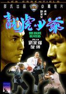 Lung fu siu yeh - Hong Kong Movie Cover (xs thumbnail)