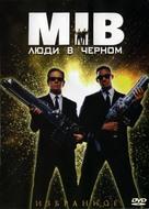 Men In Black - Russian DVD cover (xs thumbnail)