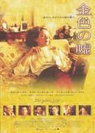The Golden Bowl - Japanese poster (xs thumbnail)