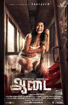 Aadai - Indian Movie Poster (xs thumbnail)