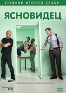 """Psych"" - Russian Movie Cover (xs thumbnail)"