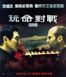 War - Taiwanese Movie Poster (xs thumbnail)