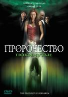 The Prophecy: Forsaken - Russian DVD cover (xs thumbnail)