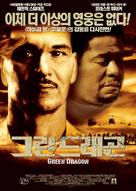 Green Dragon - South Korean Movie Poster (xs thumbnail)