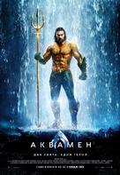 Aquaman - Bulgarian Movie Poster (xs thumbnail)