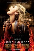 Drag Me to Hell - Bulgarian Movie Poster (xs thumbnail)