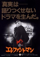 The Elephant Man - Japanese Movie Poster (xs thumbnail)